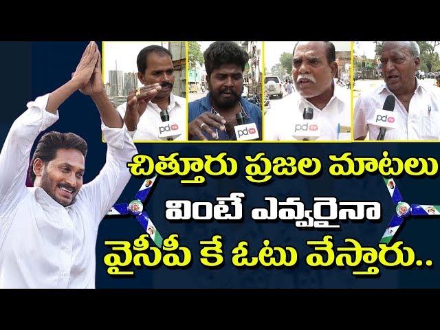 Chittoor Public Talk on AP Next CM 2019 | Chandrababu | Ys Jagan | Pawan Kalyan | PDTV News