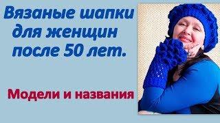 Вязаные шапки для женщин 50+. Модели и названия