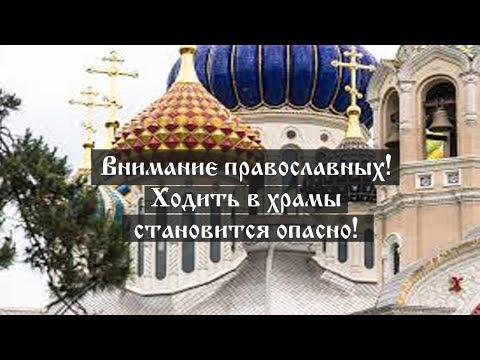 Внимание православных! Ходить