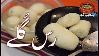 Easy Homemade Rass Gulla Sweet, گھر کے بنے اصلی رس گلے Original Recipe (Punjabi Kitchen)