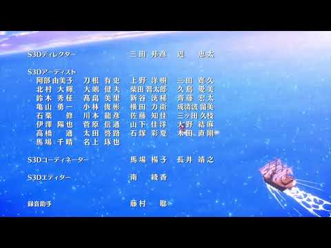 Film Gold Ending - One Piece - [1080p 60fps]