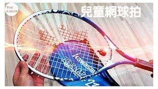 ???????? ????小朋友想學網球,就買了一把球拍囉, Kawasaki 23吋兒童網球拍開箱, Kawasaki 23 Junior Tennis Racquet   [1080P HD] [宅爸詹姆士]