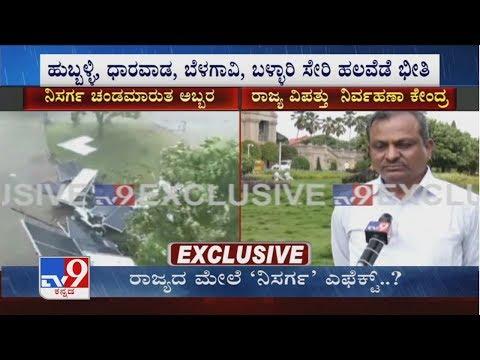 Cyclone Nisarga May Hit Mumbai-Karnataka Border | Orange Alert In Dakshina Kannada