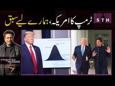 Talat Hussain    Lesson To Learn From Trump's USA