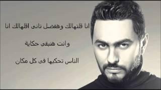 Tamer Hosney 2014 - Kol Al Lahgat كل اللهجات (Lyrics)