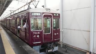 阪急電車 宝塚線 7000系 7015F 発車 岡町駅