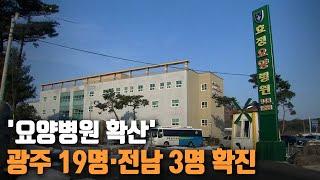 '요양병원 확산' 광주 19명·전남 3명…