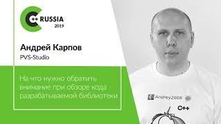 Андрей Карпов — На что нужно обратить внимание при обзоре кода разрабатываемой библиотеки