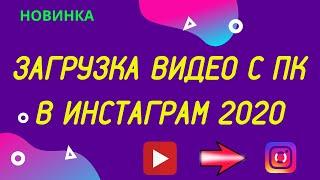 Загрузка видео в инстаграм с компьютера без приложений и программ 2020