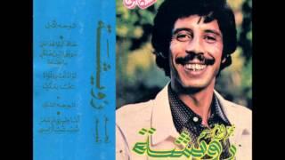 Mohamed Rouicha-  Afak Al Howa