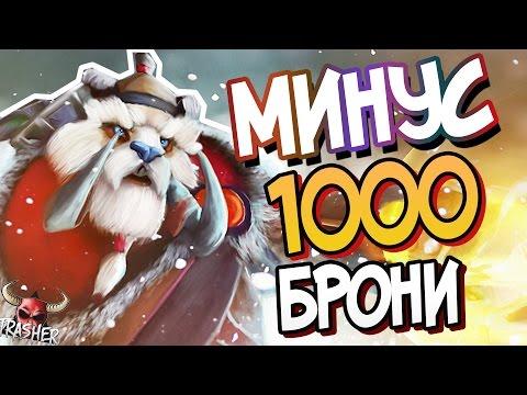 видео: МИНУС 1000 БРОНИ | Дота 2 - Имба связки