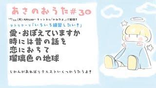 [LIVE] 【かみなま】あさのおうた#30-まったり練習のひ-【天界中継】