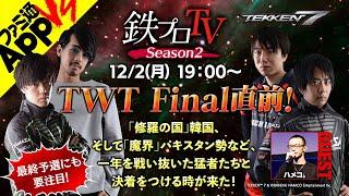 【鉄拳7】TWT Final直前!「修羅の国」韓国、「魔界」パキスタンなど、世…
