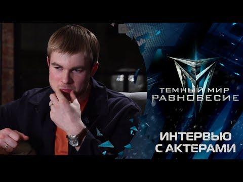 Темный Мир - фэнтези - триллер - русский фильм смотреть онлайн 2010