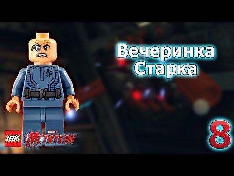 #8 Вечеринка Старка - LEGO Marvels Avengers (Мстители) прохождение