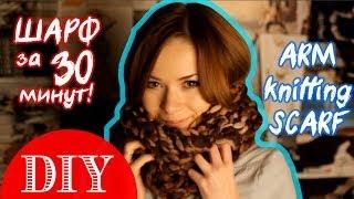 Arm knitting infinity scarf DIY | Шарф-снуд своими руками за 30 минут