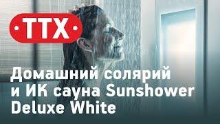 Домашний солярий и инфракрасная сауна Sunshower Deluxe White. Обзор, характеристики, цена. ТТХ