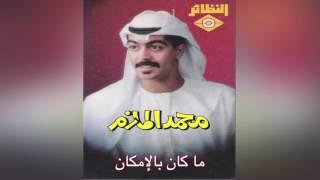 Ma Kan Bel Emkan محمد المازم – ما كان بالإمكان