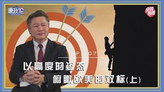 《谦秋论》赖岳谦 第一百零七集中国被世界孤立了吗还是欧美双标党的操作(上)