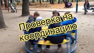 """Спортивный клуб """"Гимнаст"""". Проверка на координацию"""