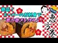 【恵方巻き】プロのアイデア満載!~スーパーのお刺身で作る恵方巻き~