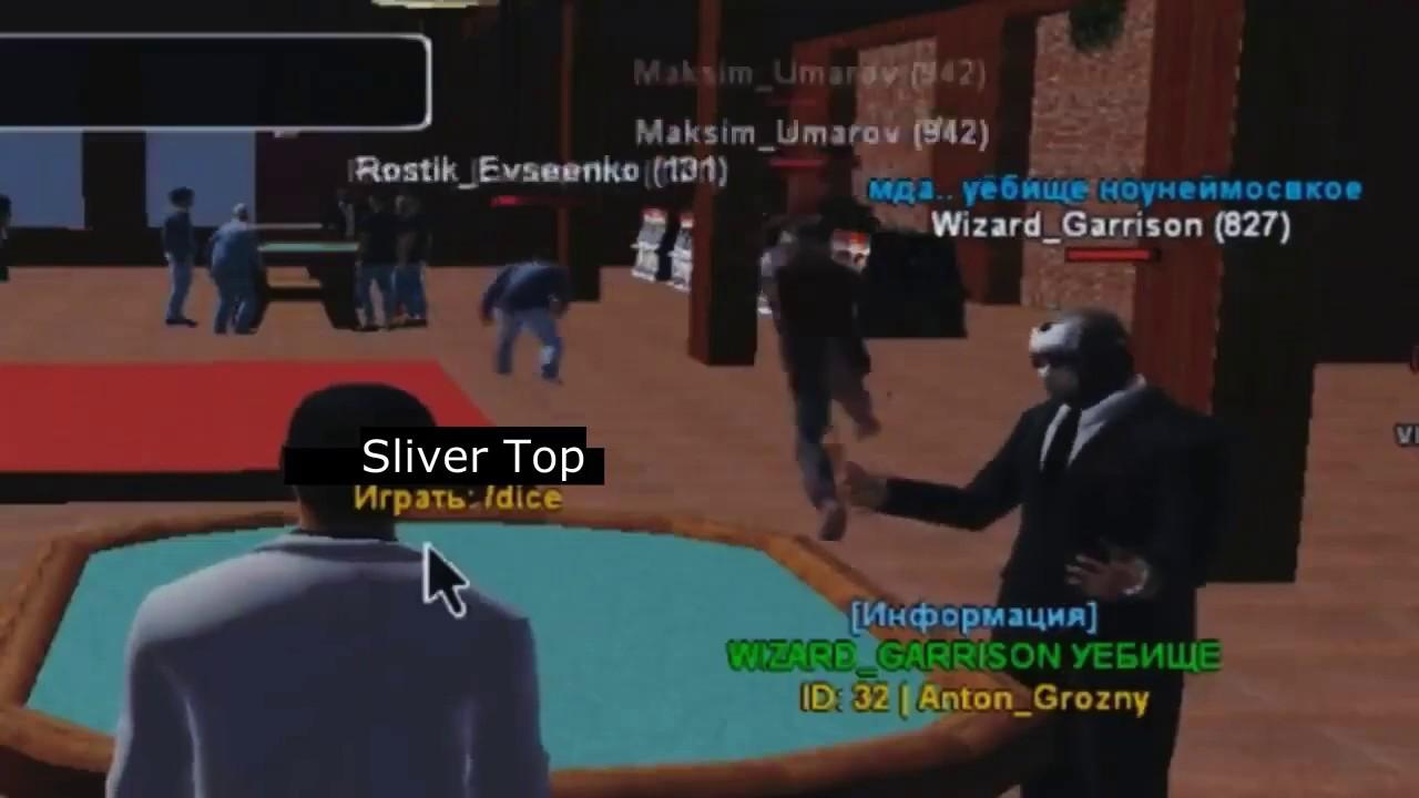 Чит для казино дрп игровые автоматы 26 08 2011 в екатеринбурге отв