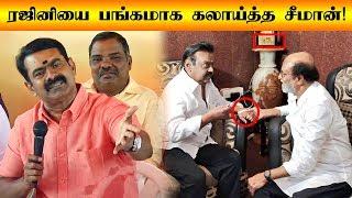 Seeman Mocks Superstar Rajinikanth  | Vijayakanth | Politics | Rajini Makkal Mandram