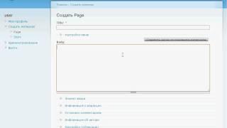 Создание страницы в CMS Drupal (4/21)