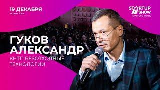 КНТП Безотходные технологии, Гуков Александр