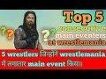 Top 5 consecutive main eventers at wm । 5 wrestlers जिन्होंने लगातार wm में main event किया ।