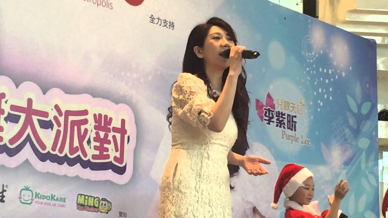 李紫昕purple - 知己(2015歌迷聚會live ver) - YouTube