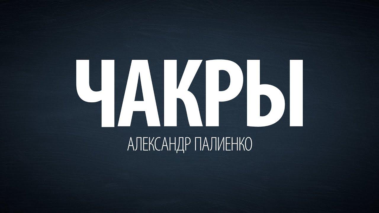 Александр Палиенко - Чакры.