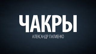 Чакры. Александр Палиенко.