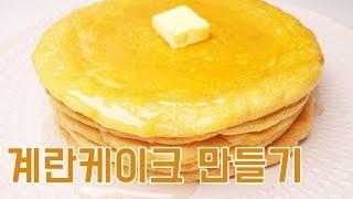 [간단 자취요리] NO오븐! NO밀가루! 오직 계란만으로 계란케이크 만들기 / 얌무 yammoo