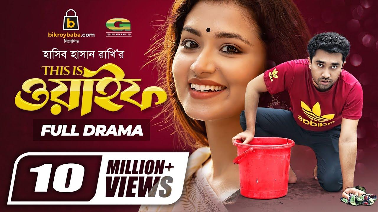 Download This Is Wife   দিস ইজ ওয়াইফ   Bangla Natok 2021   Jovan   Tasnia Farin   New Bangla Natok 2021