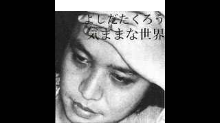 よしだたくろう☆気ままな世界(提供曲集)?