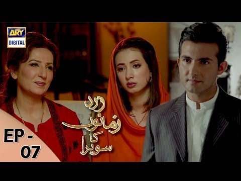 Zard Zamano Ka Sawera - Ep 7 - 13th Jan 2018 - ARY Digital Drama