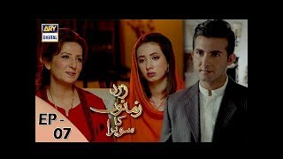 Zard Zamano Ka Sawera Ep 7 - 13th Jan 2018 - ARY Digital Drama