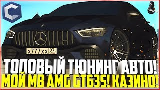 ТОПОВЫЙ ТЮНИНГ МОЕГО НОВОГО MB AMG GT63S! КАЗИНО! - MTA CCDPLANET