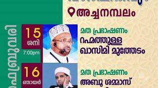 SKICR LIVE -മത പ്രഭാഷണവും മജ്ലിസുന്നൂർ  വാർഷികവും അച്ചനമ്പലം | അബു ശമ്മാസ് ഫൈസി