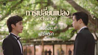 [OPV] การเปลี่ยนแปลง(Change) - ซุงมาร์ค | ส่งร้อนเสิร์ฟรัก BITE ME