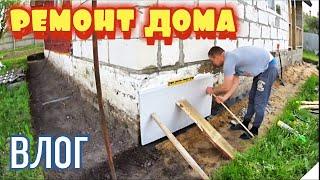 VLOG: КРАСИВАЯ ПЛИТКА  /УТЕПЛЯЮ ФУНДАМЕНТ ПЕНОПЛЕКСОМ ремонт дома