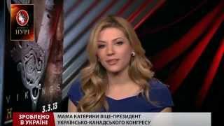 Зроблено в Україні - Українська акторка та пластунка з Голлівуду