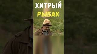 Хитрый Рыбак Приколы на Рыбалке Рыбалка Fishing PRO Темур Тик Ток Shorts