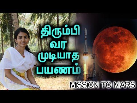 MARS ONE! செவ்வாய் கிரகத்திற்கு செல்லும் இந்திய பெண் SHRADDHA PRASAD! | Tamil Mojo!