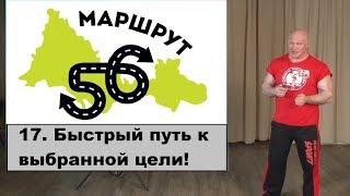 17. Быстрый путь к выбранной цели, или гимн тренерам!