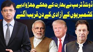 Dunya Kamran Khan Kay Sath | 22 July 2019 | Dunya News