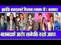 नाताबादले फिल्ममा आएका अनमोल, राजेशदेखि केकीसम्मका कुरा || nepali film artist family support