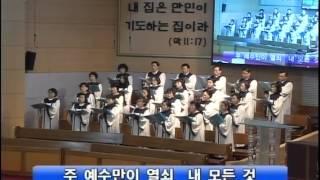 주 예수만이 열쇠/김기영 편곡(20170212 여의도순…