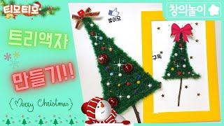 [티모티모 창의놀이] 트리액자 만들기 / 크리스마스 /…
